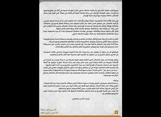 """"""" فتح الشام """"  Image2_120172512750"""