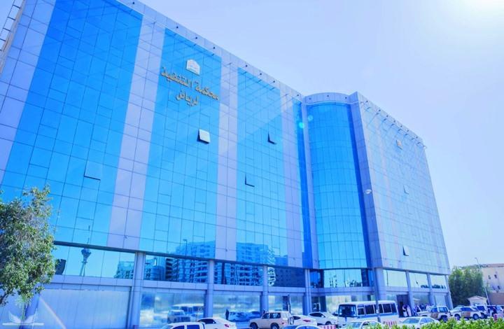 محكمة التنفيذ الرياض- صحيفة الرياض