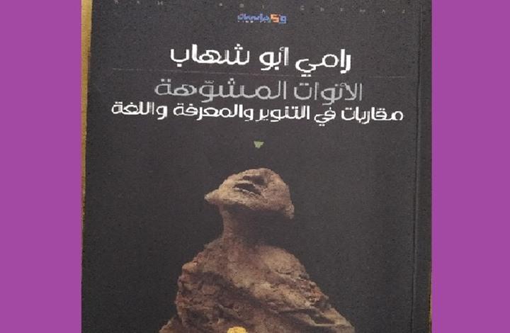 العالم العربي لم يغادر طفولته المعرفية رغم مشاريع النهضة