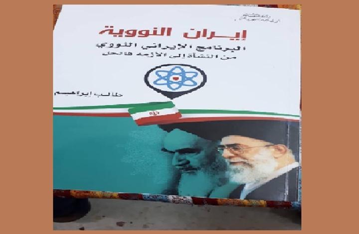 امتلاك القنبلة النووية هدف جامع لكل السياسيين الإيرانيين