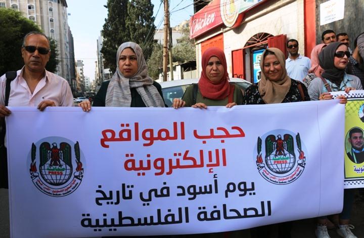 وقفات احتجاجية بغزة والضفة رفضا لقرار السلطة حجب مواقع