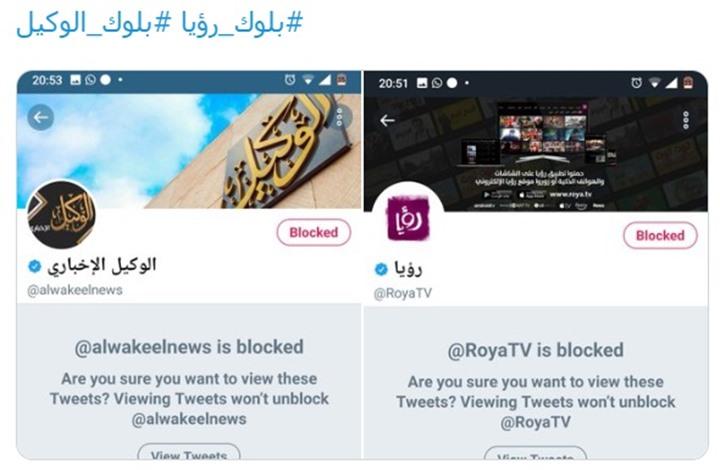 """أردنيون يشنون حملة """"بلوك"""" ضد وسائل إعلام محلية.. ما السبب؟"""