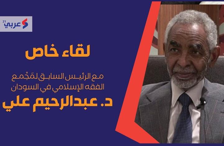 قيادي إسلامي بالسودان: التطبيع قد يُدخلنا في دوامة من العنف