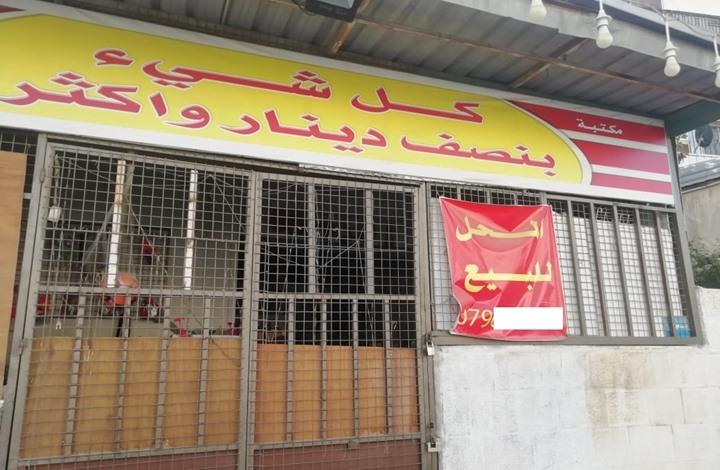"""""""للبيع أو للإيجار"""".. هكذا فتكت كورونا بتجار الأردن (صور)"""