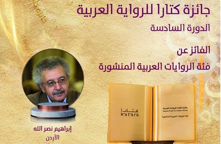 """""""كتارا"""" تعلن الفائزين بجوائز الرواية العربية بقطر"""