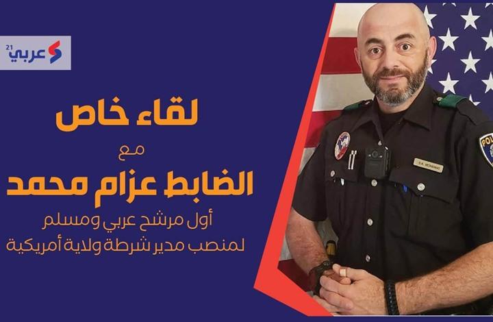 """""""عربي21"""" تحاور أول مرشح عربي لمنصب شرطي بأمريكا (شاهد)"""