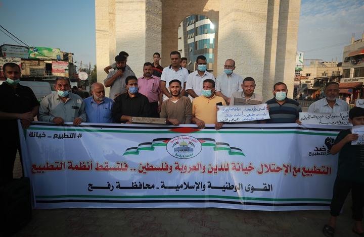 وقفة احتجاجية بغزة رفضا للتطبيع السوداني مع الاحتلال (شاهد)