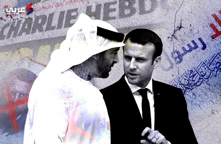 ما خلفيات دعم الإمارات لفرنسا في تصعيدها ضد المسلمين؟