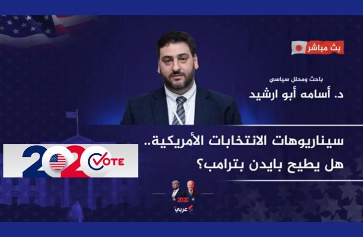 """تغطية خاصة   """"عربي21"""" تحاور أبو ارشيد حول الانتخابات الأمريكية"""