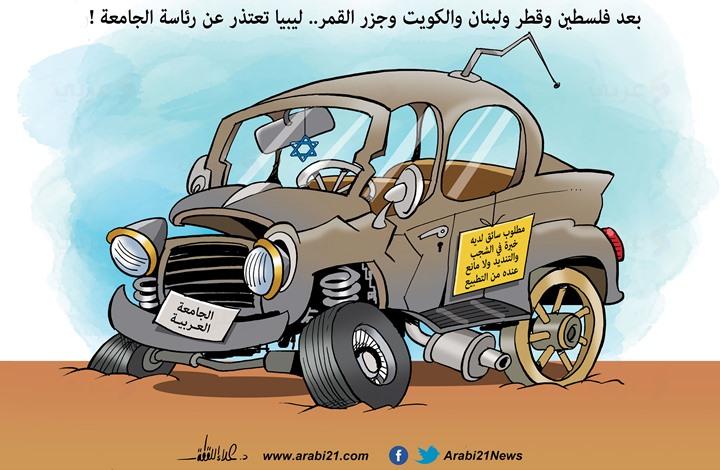 ترؤس الجامعة العربية..