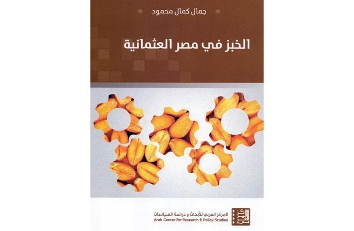 كتاب يوثق للخبز في مصر العثمانية بأوقات الرخاء والشدة