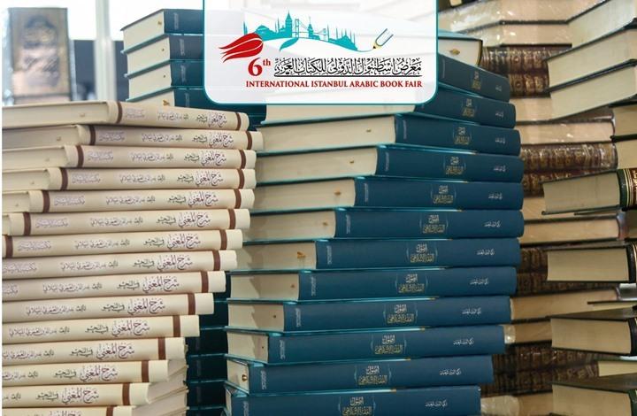 انطلاق معرض الكتاب الـ6 بإسطنبول بمشاركة تركية-عربية