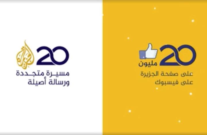 """الجزيرة تحتفل بـ""""عشرين مليون"""" متابع على الفيسبوك"""