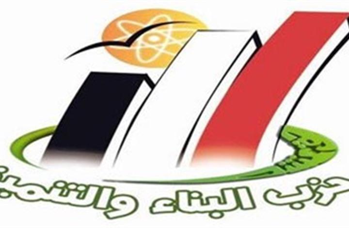 استقالات من حزب البناء والتنمية المصري ودعوة لتشكيل حزب جديد