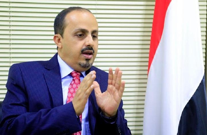 وزير الإعلام اليمني يهاجم طهران ودورها بدعم الحوثيين