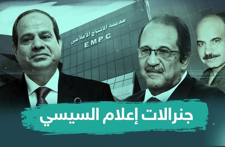 """""""عربي21"""" ترصد بالأسماء.. 35 جنرالا يتحكمون بـ""""إعلام السيسي"""""""