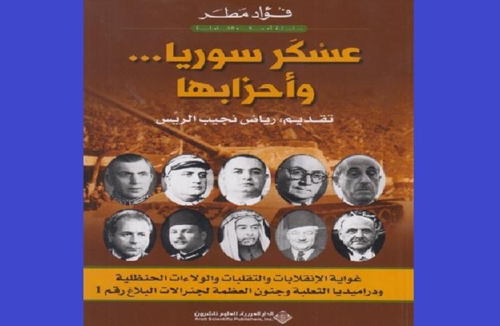 سوريا.. إنهاء حكم حسني الزعيم والتحالف مع الجيش