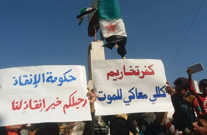 """مظاهرات غاضبة يإدلب ضد """"تحرير الشام"""" وممثلتها الإدارية"""