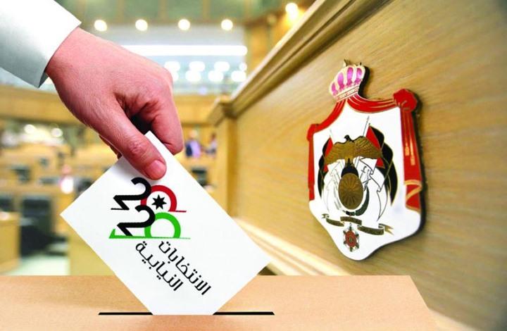 الوطني لحقوق الإنسان: انتهاكات جسيمة بانتخابات الأردن