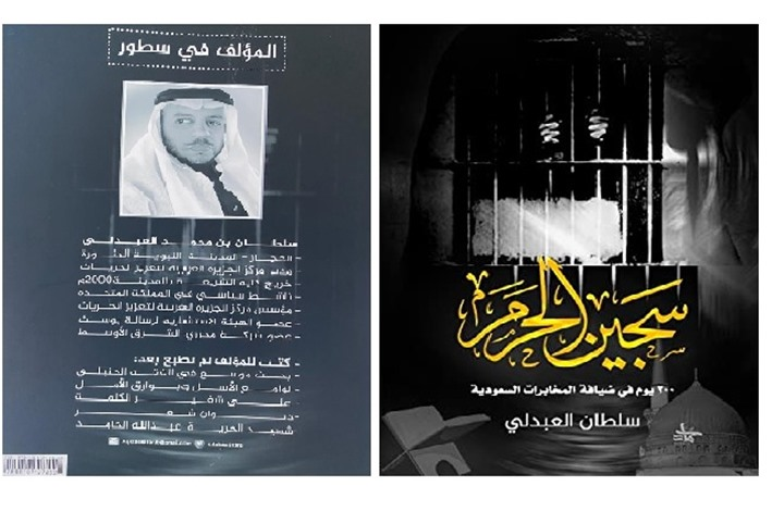 """""""سجين الحرم"""".. ذاكرة معارض في أقبية المخابرات السعودية"""