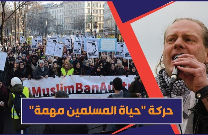 """سياسي نمساوي يدعو لتدشين حركة """"حياة المسلمين مهمة"""""""