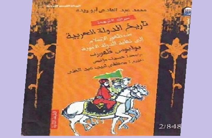 تاريخ الدولة العربية من الإسلام إلى العصر الأموي (2من2)