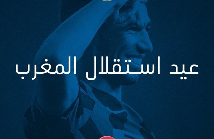 """إنتر ميلان يهنئ المغرب بعيد الاستقلال ويغرد : """"نحبكم بزاف"""""""