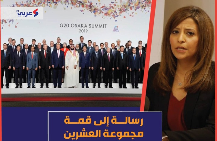 """شقيقة معتقل سعودي تخاطب قمة العشرين عبر """"عربي21"""""""