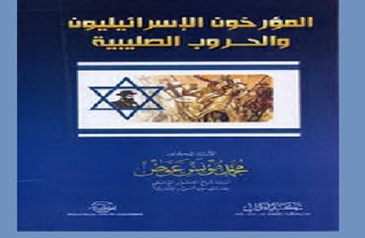 المؤرخون الإسرائيليون والحروب الصليبية.. قراءة في كتاب