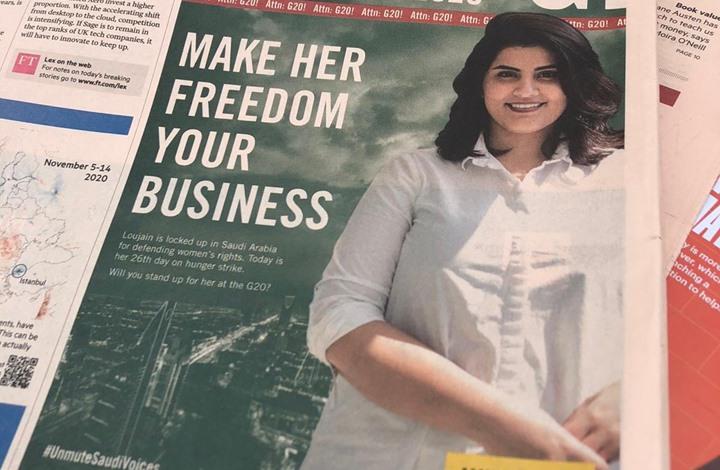 """نداء لقمة الـ20 بشأن """"الهذلول"""" على غلاف """"فايننشال تايمز"""""""