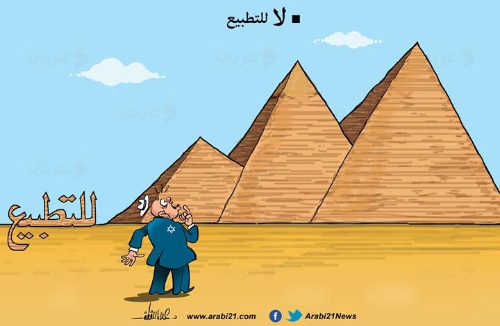 الشعب المصري.. لا للتطبيع