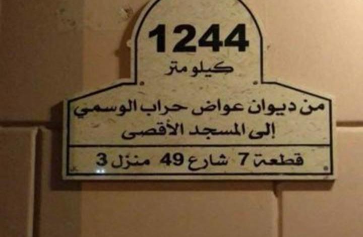 """تفاعل عربي مع الحملة الكويتية """"المسافة إلى الأقصى"""""""