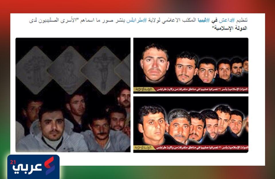 الدولة الإسلامية في ليبيا تنشر صور 21 قبطيا تحتجزهم
