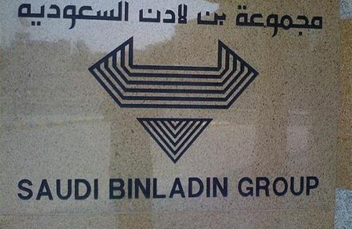 السعودية تسيطر على إدارة مجموعة بن لادن وتعد لإجراءات أخرى