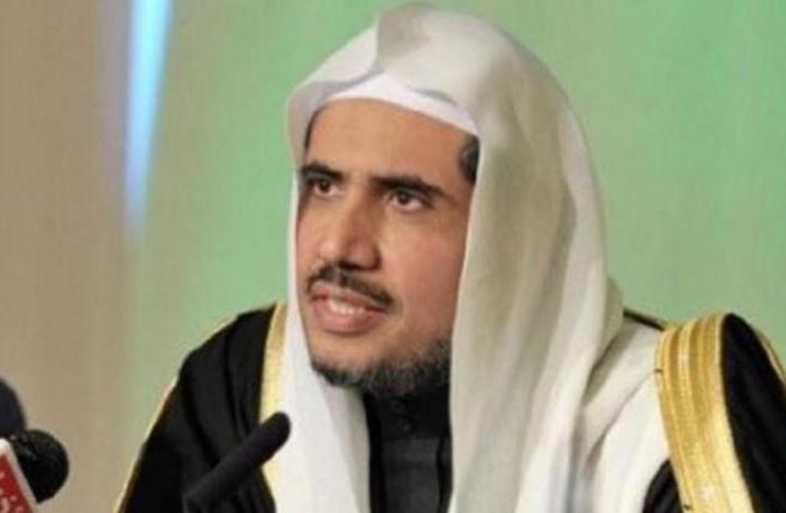 رسالة من رابطة العالم الإسلامي بالسعودية بذكرى المحرقة