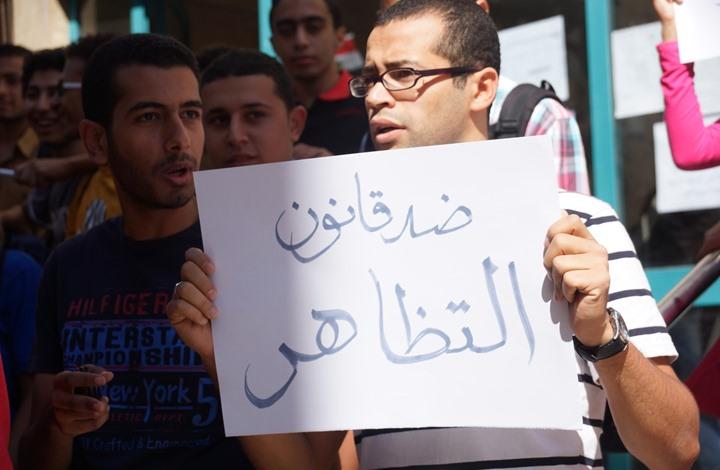 9 منظمات حقوقية تجدد مطلبها وقف العمل بقانون التجمهر بمصر