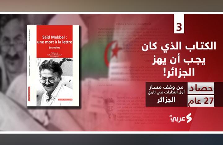 الكتاب الذي كان يجب أن يهز الجزائر!