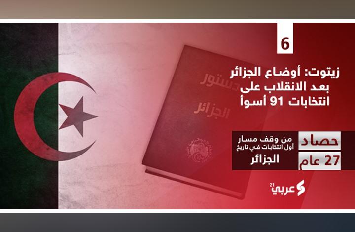 زيتوت: أوضاع الجزائر بعد الانقلاب على انتخابات 91 أسوأ