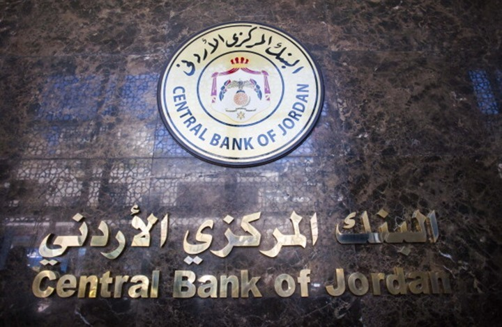 تعميم من البنك المركزي الأردني بشأن توزيع أرباح 2020