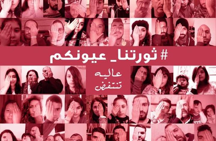 """""""أوقفوا قنص العيون"""".. هاشتاغ واسع تضامنا مع """"ثوار"""" لبنان"""