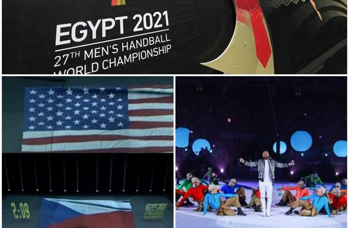 """""""خطأ تنظيمي"""" ببطولة كأس العالم لكرة اليد بمصر.. تعرف عليه"""