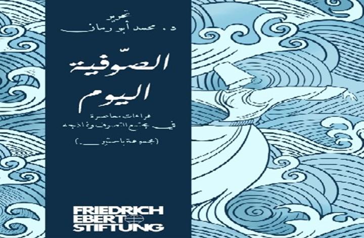 الربيع العربي وتحولات الخطاب الصوفي.. قراءة في كتاب