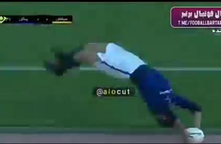 مذهل.. لاعب إيراني ينفذ رميات التماس بطريقة رائعة (شاهد)
