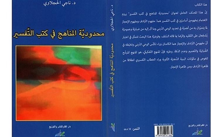 القرآن والمنهج التفكيكي.. من ضيق المعنى إلى اتساع الفهم