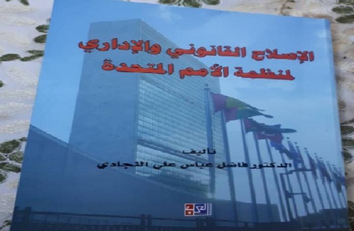 إصلاح الأمم المتحدة يصطدم بمصالح القوى العظمى (1 من 2)