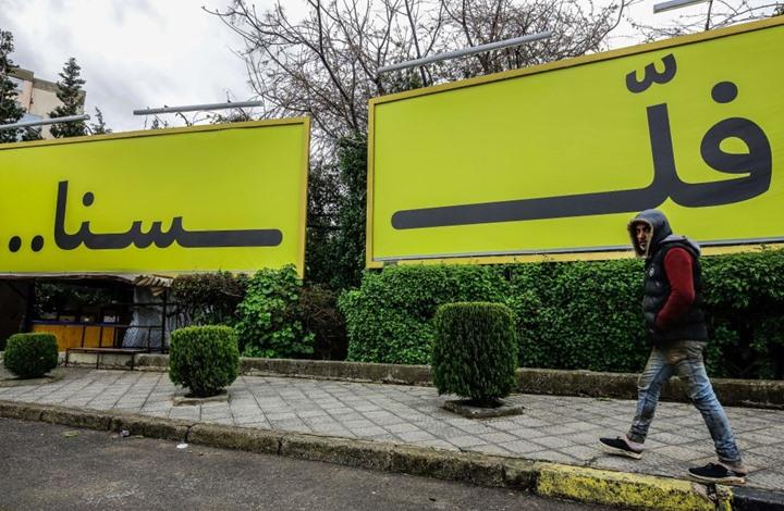 """""""المركزي اللبناني"""": عصر تثبيت سعر الليرة انتهى"""