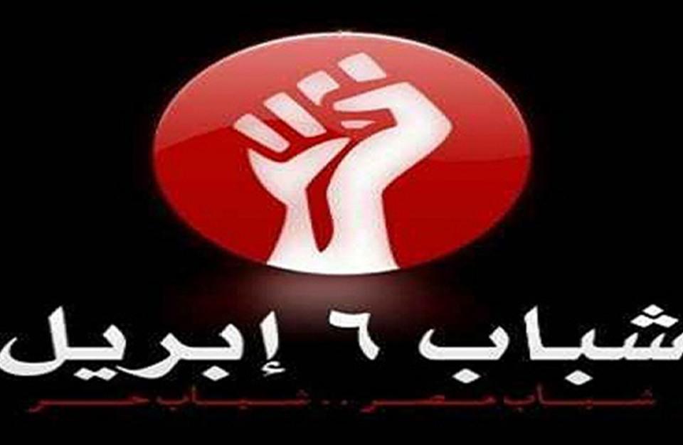 محكمة مصرية تخفف حبس قيادي بحركة 6 أبريل