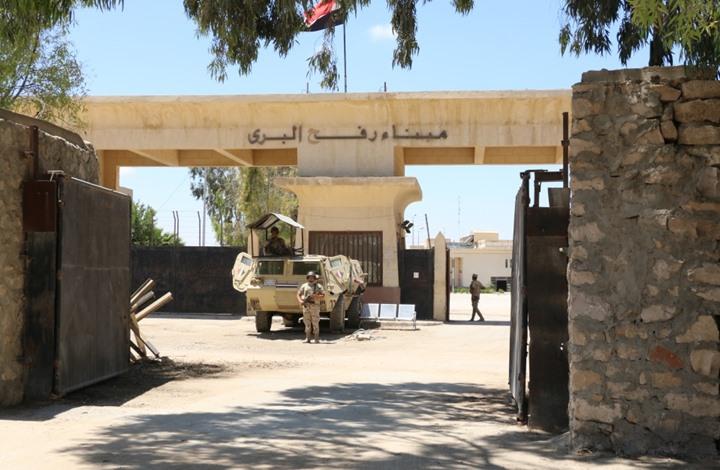 هيئة حقوقية دولية تتهم ضباطا مصريين بالتربح من إغلاق معبر رفح