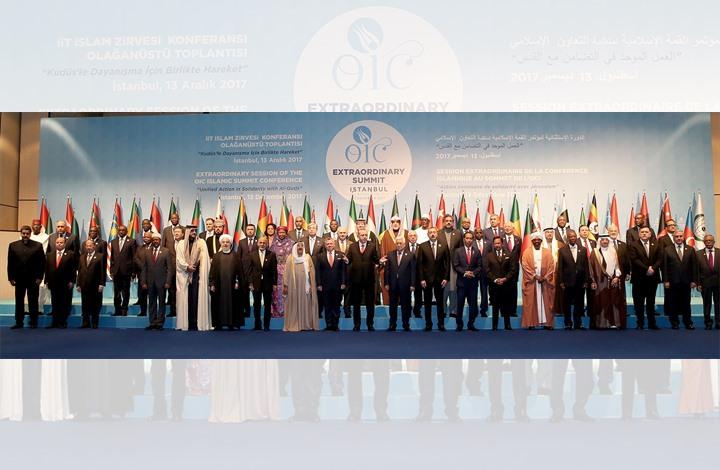 رئيس برلمان التعاون الإسلامي: صفقة القرن مصطلح لا يحل مشاكل
