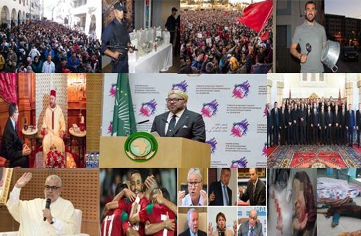 هذه أبرز الأحداث التي شهدها المغرب خلال 2017